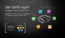 Copy of Звіт ЦКРК партії за період з 10.07.16 по 18.11.16