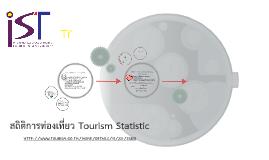 สถิติการท่องเที่ยว Tourism Statistic