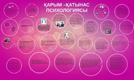 Copy of ҚАРЫМ –ҚАТЫНАС ПСИХОЛОГИЯСЫ