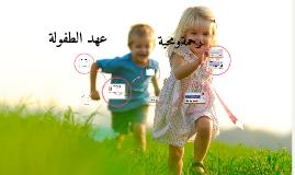 Copy of عهد الطفولة 2ع