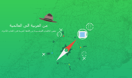 من العربية الى العالمية