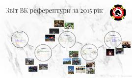 Звіт ВК референтури за 2015 рік