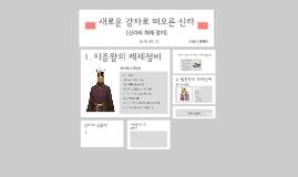 Copy of 지증왕과 법흥왕의 체제정비