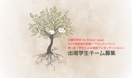 GO GLOBAL JAPAN 2015 中央大学学内募集