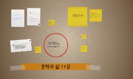 2018-2 문학과 삶 11강