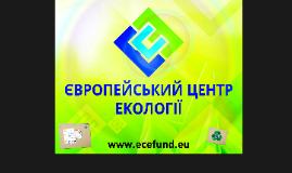 Copy of Copy of ЕЦЕ