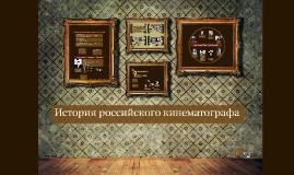 История российского кинематографа