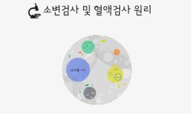 Copy of 소변검사 및 혈액검사 원리