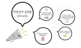 Copy of 반장선거 공약문