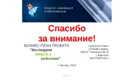 """Copy of Бизнес-план проекта """"Исследуем вместе с роботами"""""""