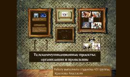 Copy of Телекоммуникационные проекты: организация и проведение