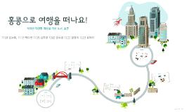 Copy of 홍콩 여행에 대하여 설명. 유의할점