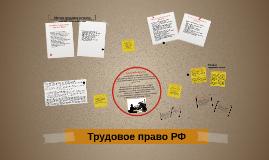 Copy of Copy of Трудовое право РФ