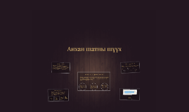 Copy of Анхан шатны шүүх