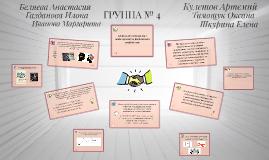 ГРУППА № 4