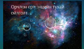 Copy of Copy of Орчлон ертөнцийн тухай ойлголт