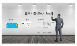 복사본 - 플로어볼(floor ball)