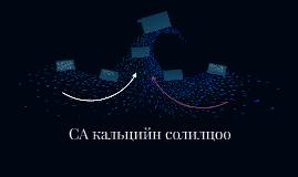 CA кальцийн солилцоо