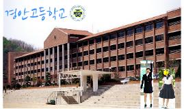 경안고등학교