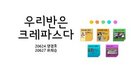 2학년 발표 - 우리반 소개