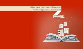 Copy of Меморандум за соработка