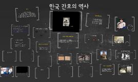Copy of 한국 간호의 역사