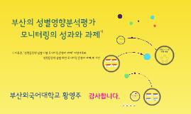 부산외국어대학교 황영주