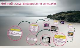 Хімічний склад і використання мінералів