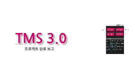 Copy of TMS3.0