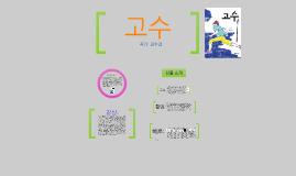 고수_신하영