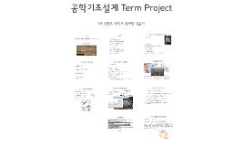 공학기초설계 Term Project