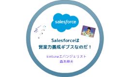 Salesforceは営業力養成ギブスなのだ!