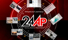Copy of Copy of Copy of Актуальный разговор - поборы