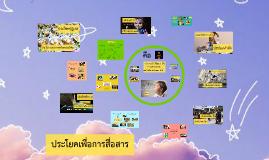 ประโยคเพื่อการสื่อสารในภาษาไทย