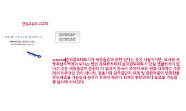 Copy of 한일