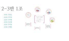 Copy of 2-3반 1조