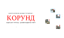 Copy of Korund_all