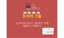2014 08 29 초록리본도서관 프레지 강좌 실습 1