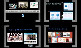 수업 내 매체도입방안 연구: 스마트 디바이스의 교육적활용