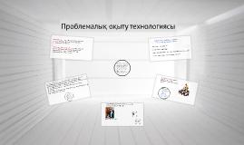 Copy of Проблемалық оқыту технологиясы