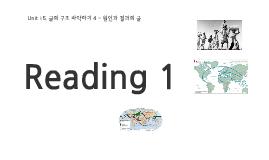 Unit 15. 글의 구조 파악하기 4 - 원인과 결과의 글