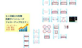 20160314ミニ日経225先物売買サイントレードフォローアップセミナー