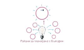 Райони за планиране в България