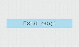 Γεια σας!