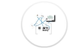 Copy of 蔡淑文自介