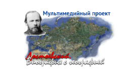 Dostoevsky. Biography and geography