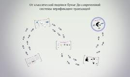 MIK2014: От классической подписи бумаг До современной системы верификации транзакций