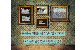 도시문화공간연구