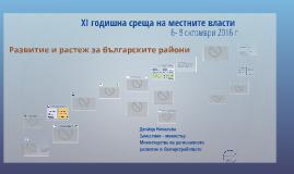 Copy of Годишна среща с местните власти - 08.10.16 г.