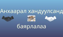 ОРГАНИК БОРДООНЫ ҮЙЛДВЭР